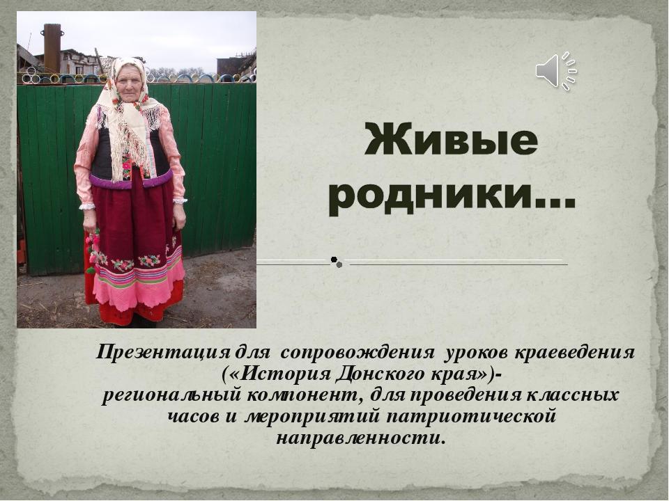 Презентация для сопровождения уроков краеведения («История Донского края»)-...