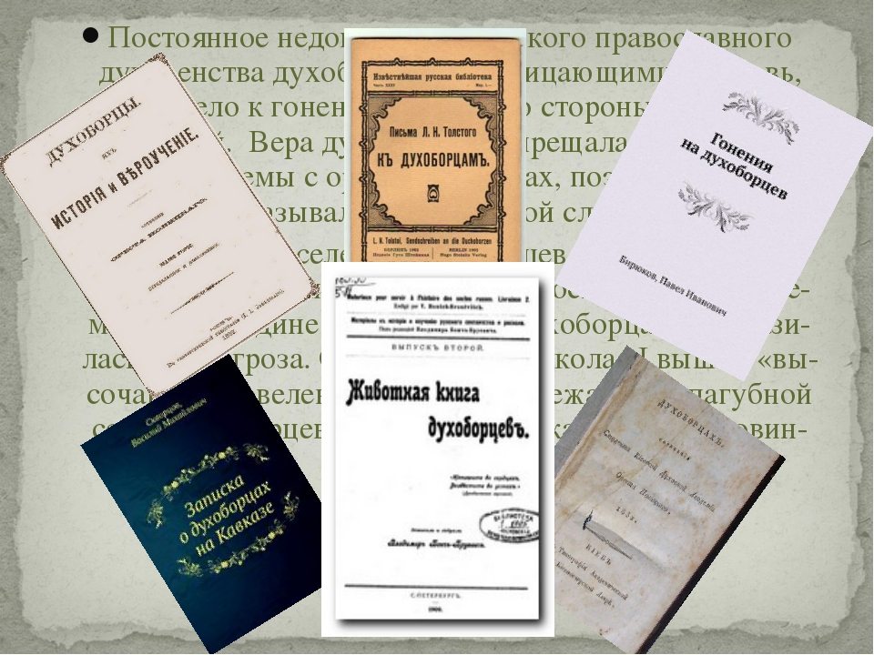 Постоянное недовольство русского православного духовенства духоборцами, отри...