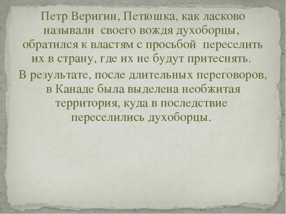 Петр Веригин, Петюшка, как ласково называли своего вождя духоборцы, обратился...