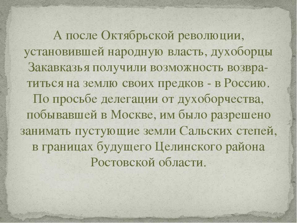 А после Октябрьской революции, установившей народную власть, духоборцы Закавк...