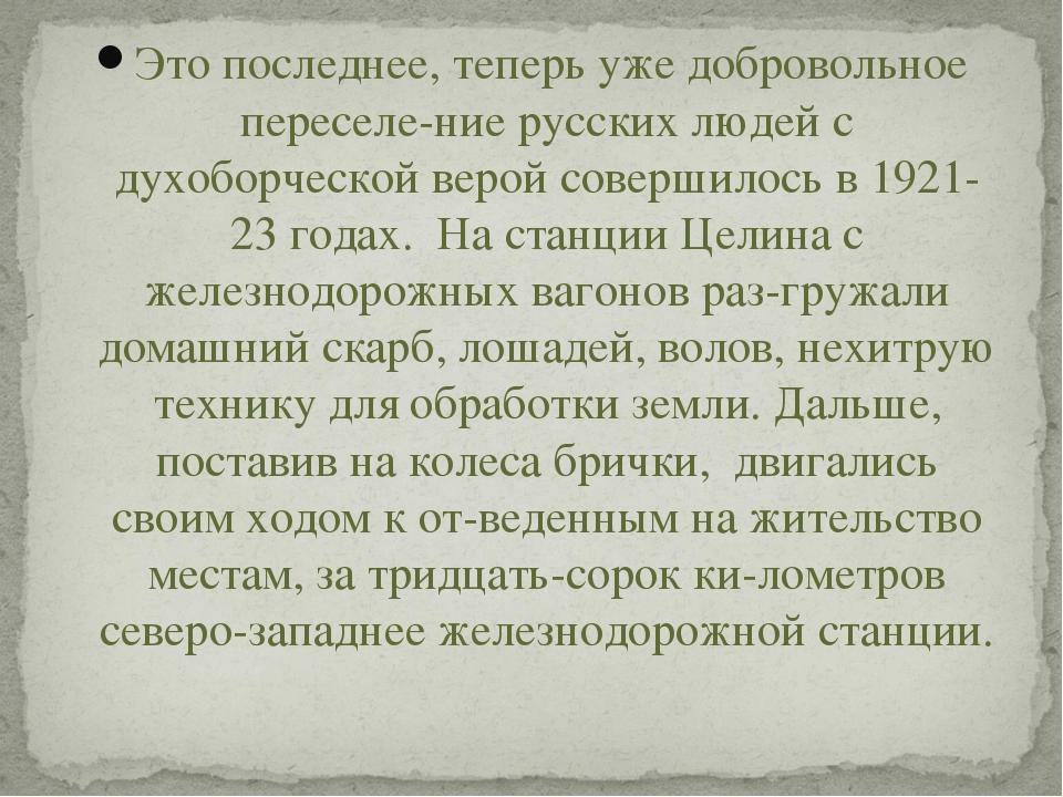 Это последнее, теперь уже добровольное переселение русских людей с духоборче...