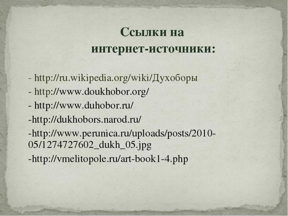 Ссылки на интернет-источники: - http://ru.wikipedia.org/wiki/Духоборы - http:...