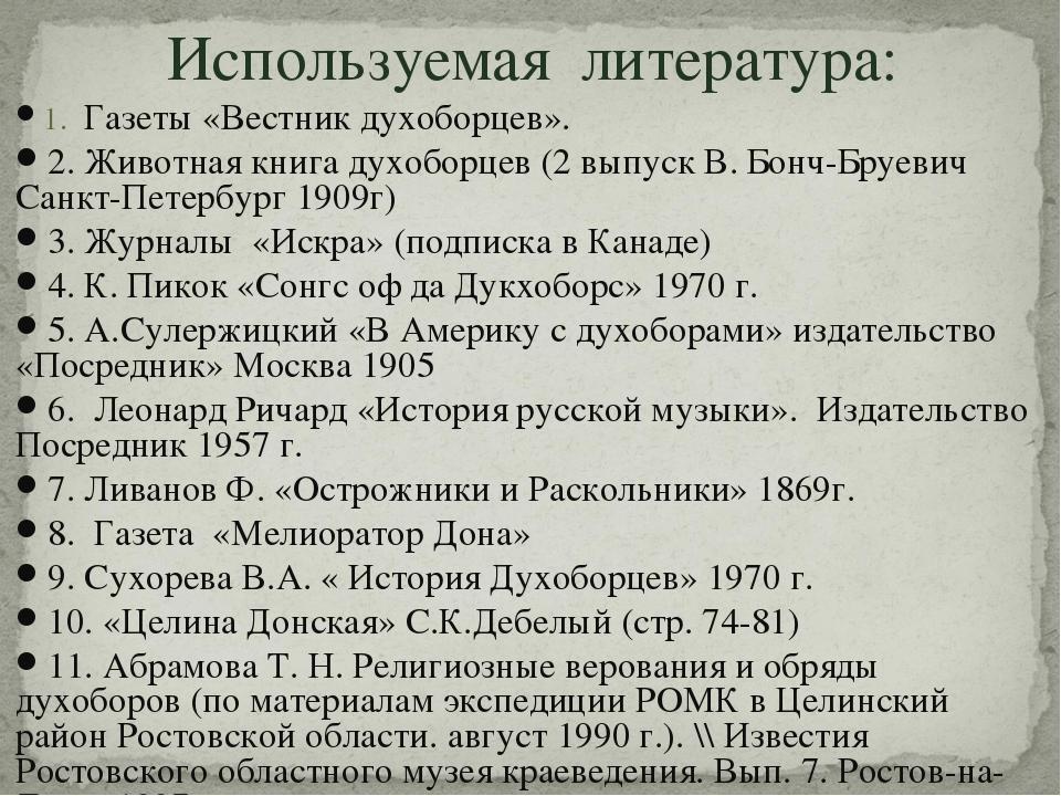 Используемая литература: 1. Газеты «Вестник духоборцев». 2. Животная книга ду...
