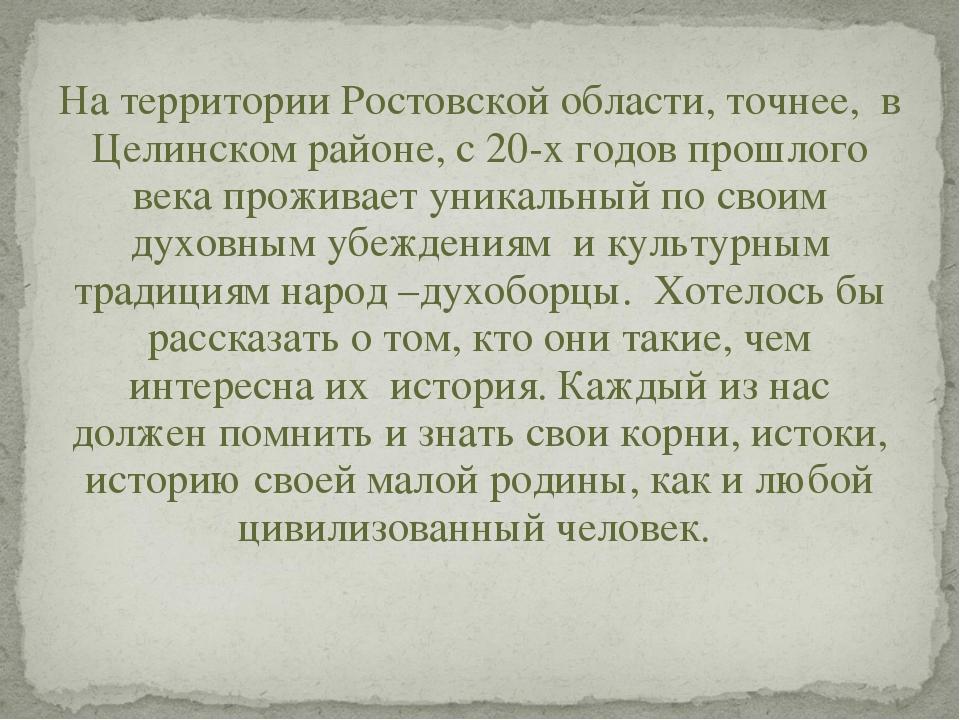 На территории Ростовской области, точнее, в Целинском районе, с 20-х годов п...