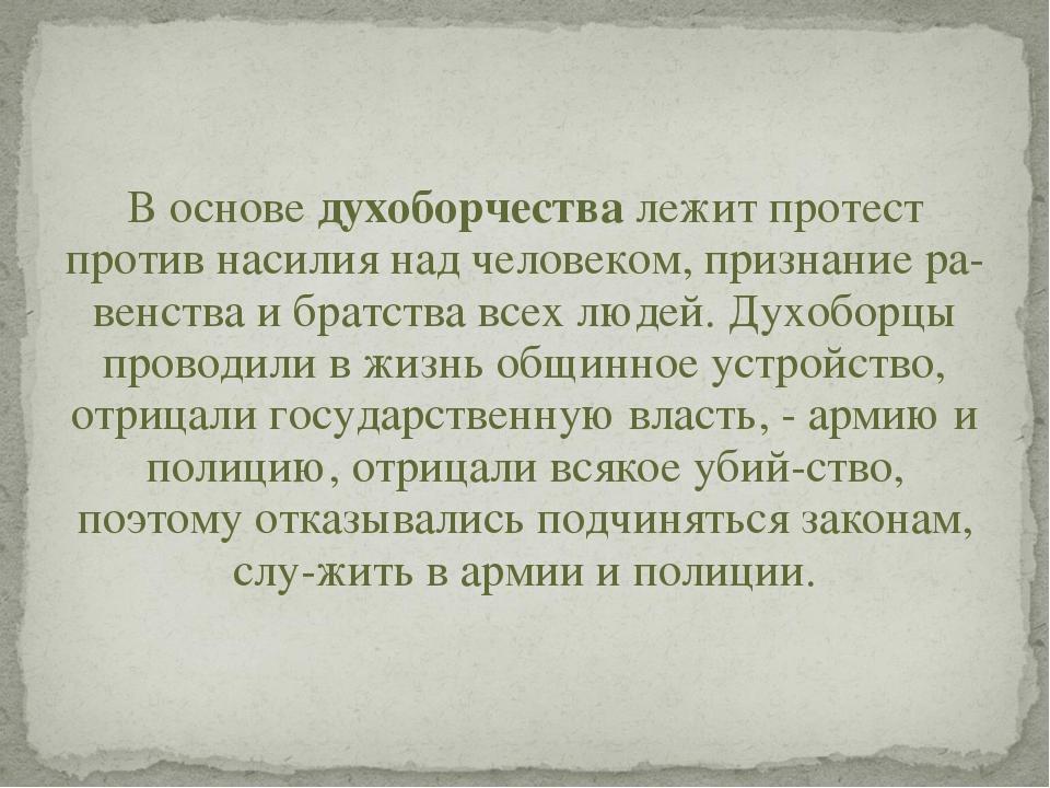 В основе духоборчества лежит протест против насилия над человеком, признание...