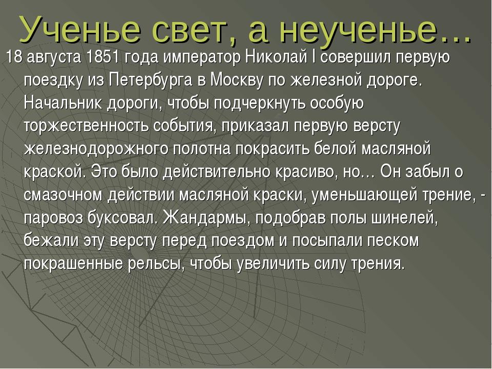 Ученье свет, а неученье… 18 августа 1851 года император Николай I совершил пе...