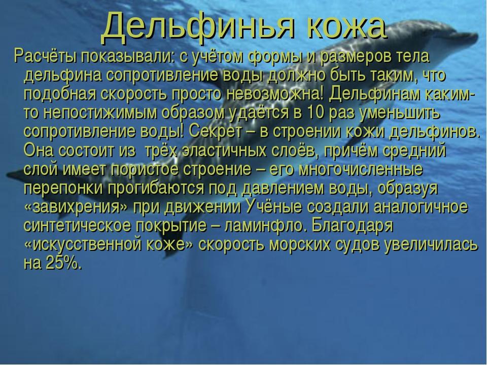 Дельфинья кожа Расчёты показывали: с учётом формы и размеров тела дельфина со...