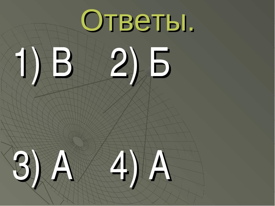 Ответы. 1) В 2) Б 3) А 4) А