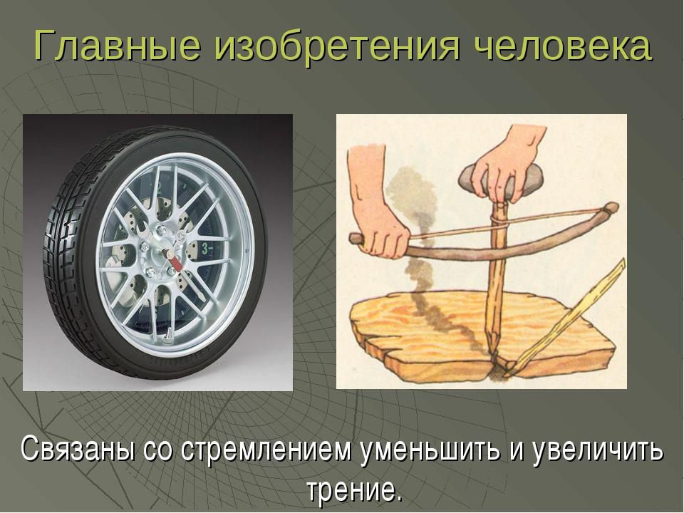 Главные изобретения человека Связаны со стремлением уменьшить и увеличить тре...