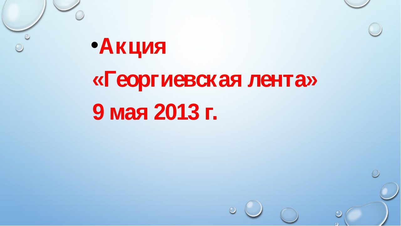 Акция «Георгиевская лента» 9 мая 2013 г.
