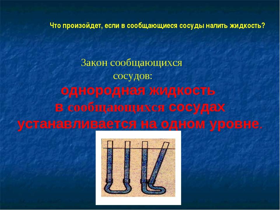 Закон сообщающихся сосудов: однородная жидкость в сообщающихся сосудах устана...