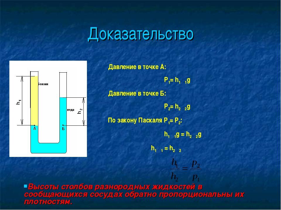 Доказательство Давление в точке А: P1= h1ρ1g Давление в точке Б: P2= h2ρ2...
