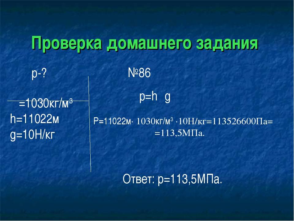 Проверка домашнего задания p-? ρ=1030кг/м3 h=11022м g=10Н/кг p=hρg P=11022м∙...