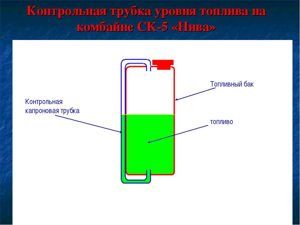 Топливный бак Контрольная трубка уровня топлива на комбайне СК-5 «Нива» топли...