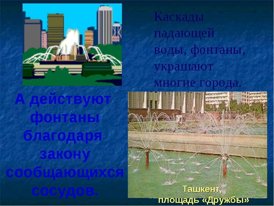 Каскады падающей воды, фонтаны, украшают  многие гор...