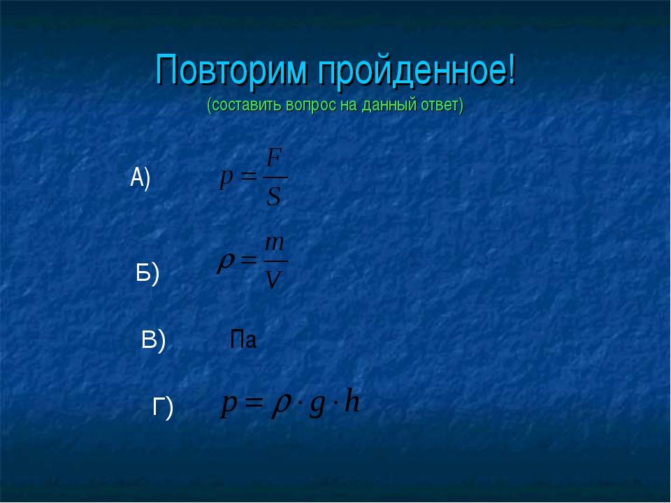 Повторим пройденное! (составить вопрос на данный ответ) А) В) Г) Б) Па