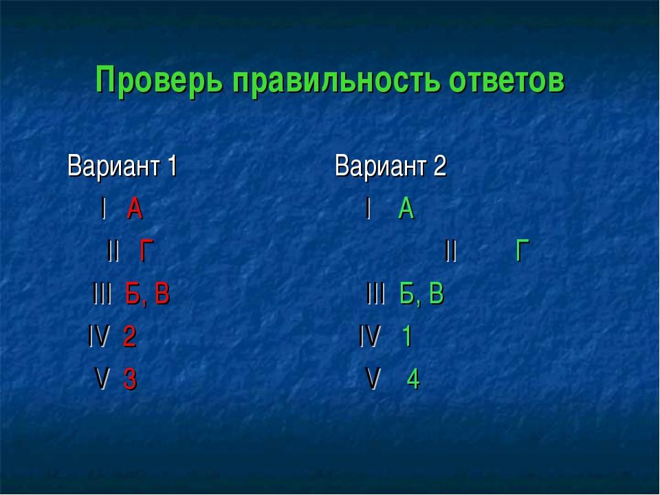 Проверь правильность ответов Вариант 1 Вариант 2 I A I A II Г  II Г...