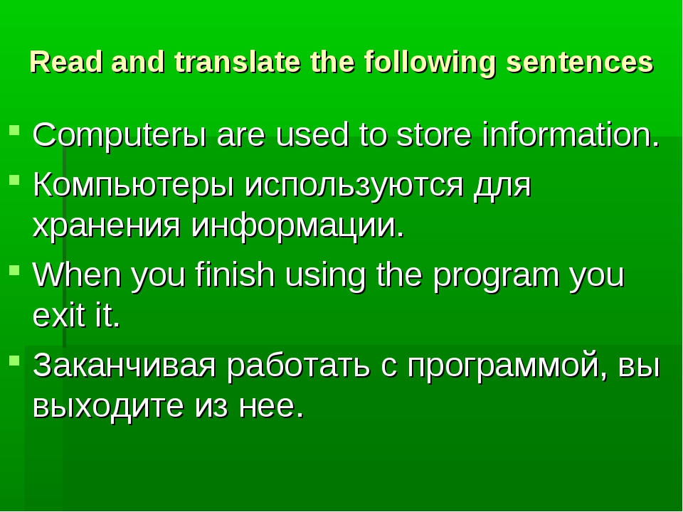 Read and translate the following sentences Сomputerы are used to store inform...