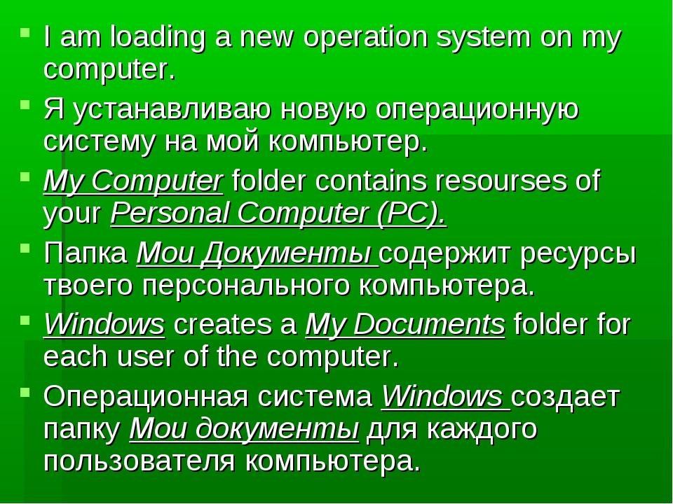 I am loading a new operation system on my computer. Я устанавливаю новую опер...