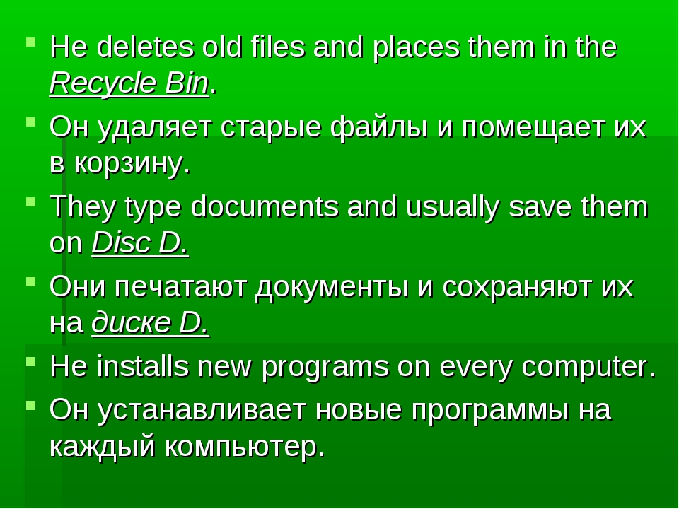 He deletes old files and places them in the Recycle Bin. Он удаляет старые фа...