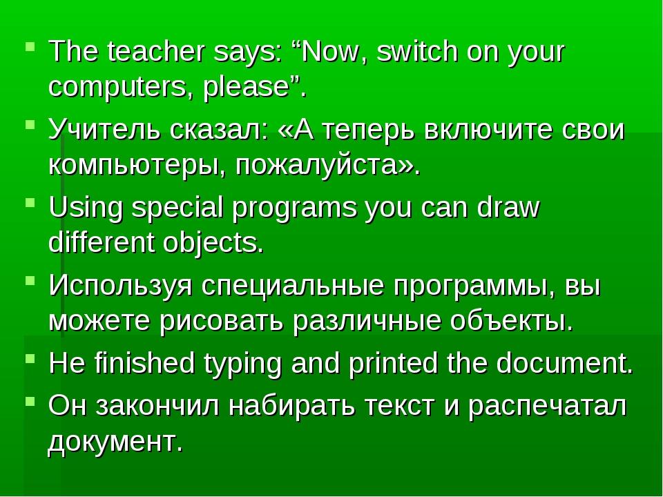 "The teacher says: ""Now, switch on your computers, please"". Учитель сказал: «А..."