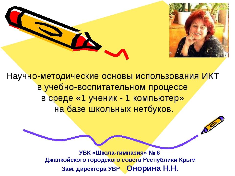Научно-методические основы использования ИКТ в учебно-воспитательном процессе...