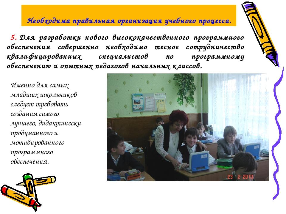 Необходима правильная организация учебного процесса. 5.Для разработки нового...