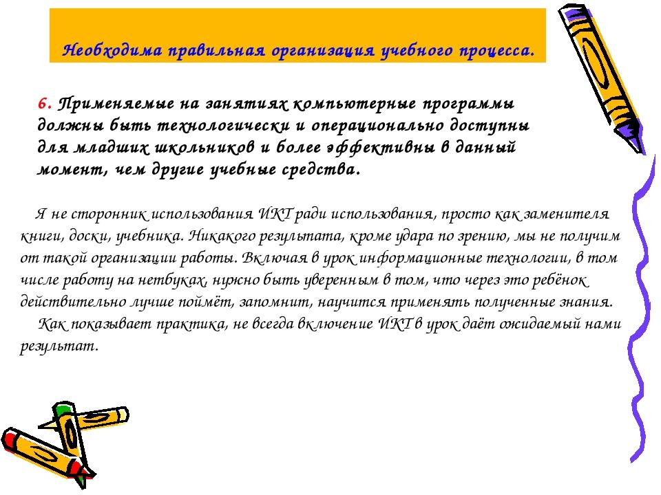 Необходима правильная организация учебного процесса. 6.Применяемые на заняти...