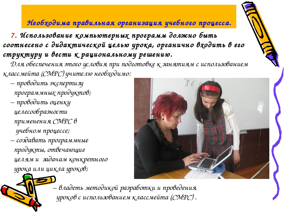 Необходима правильная организация учебного процесса. 7.Использование компьют...