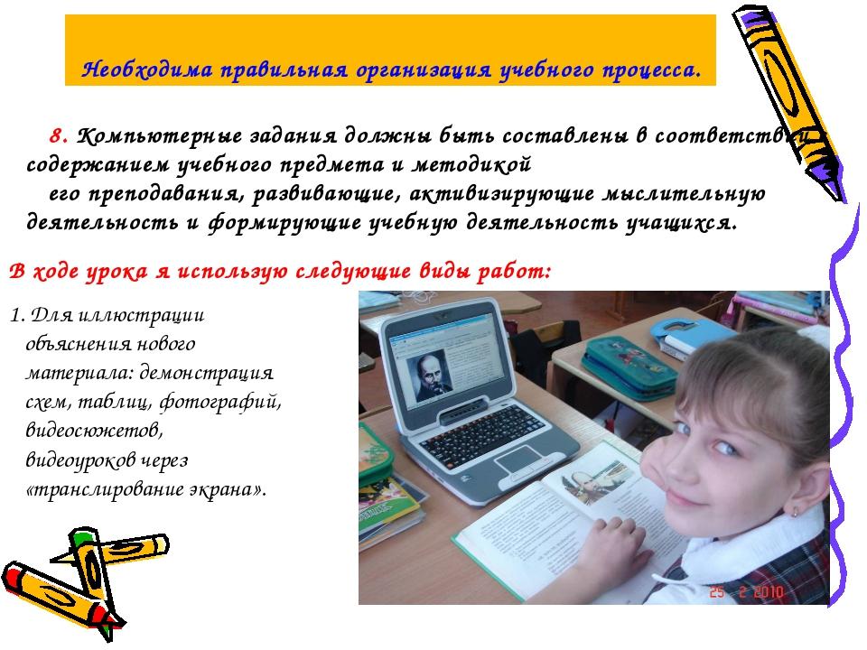 Необходима правильная организация учебного процесса. 8.Компьютерные задания...