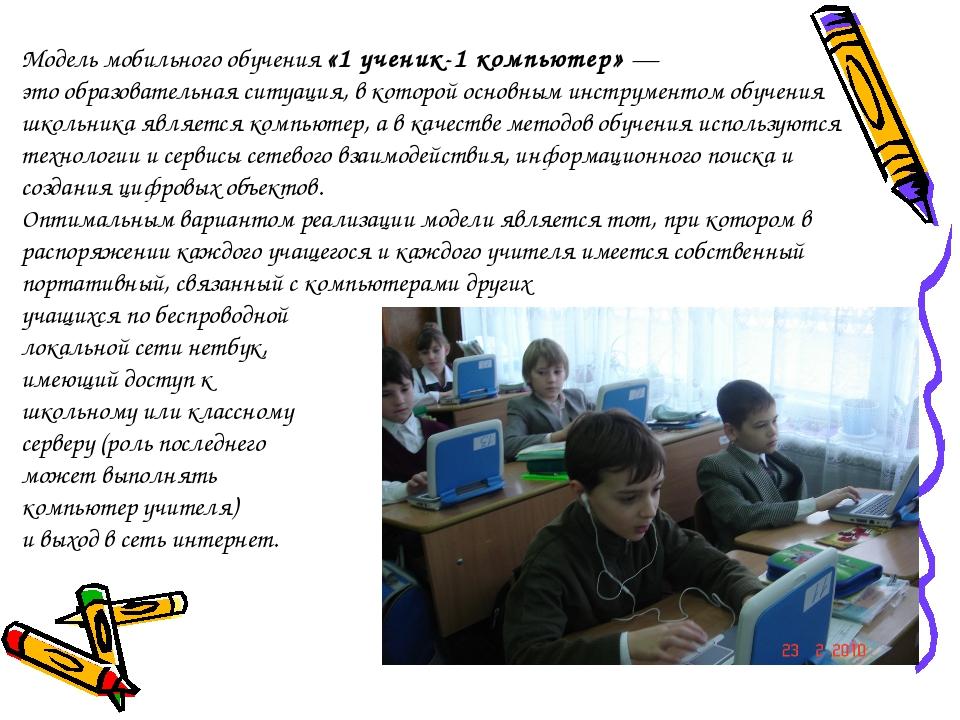 Модель мобильного обучения «1 ученик-1 компьютер» — это образовательная ситуа...