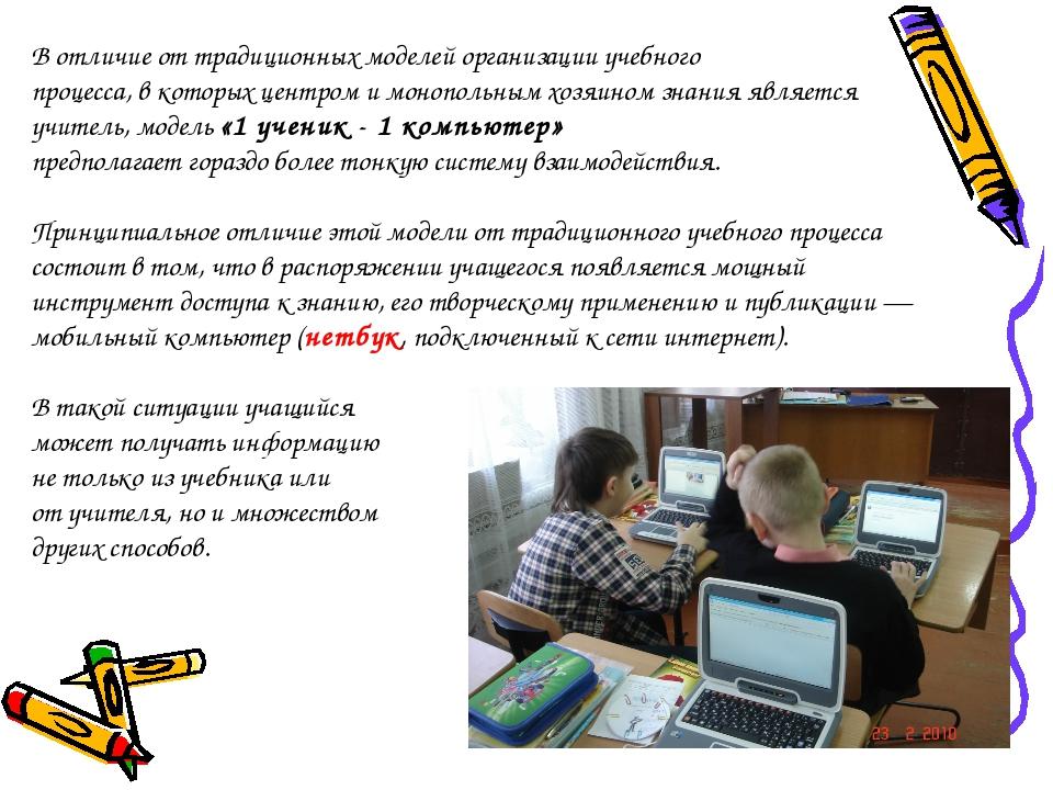 В отличие от традиционных моделей организации учебного процесса, в которых це...