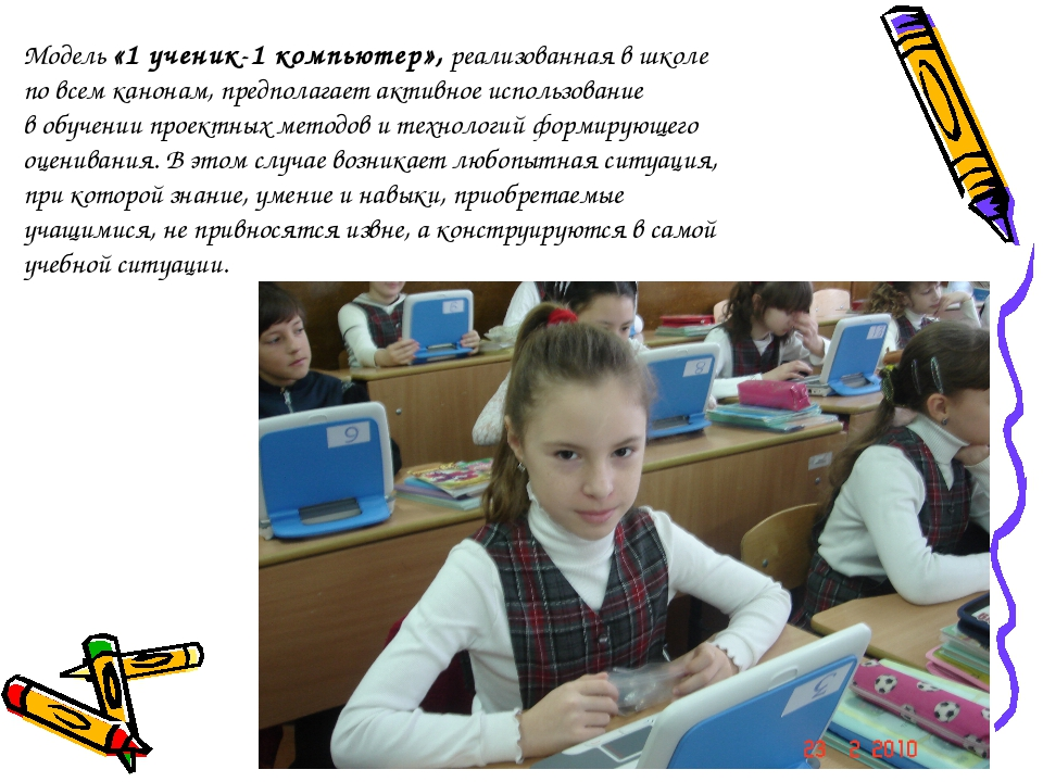 Модель «1 ученик-1 компьютер», реализованная в школе по всем канонам, предпол...