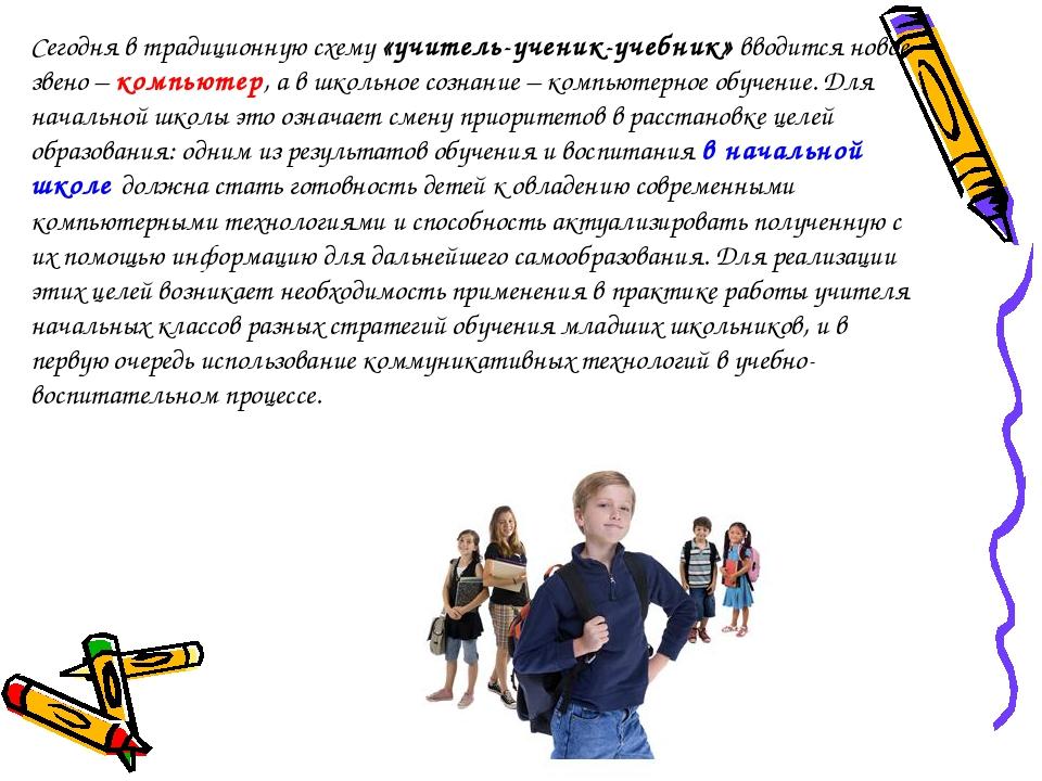 Сегодня в традиционную схему «учитель-ученик-учебник» вводится новое звено –...