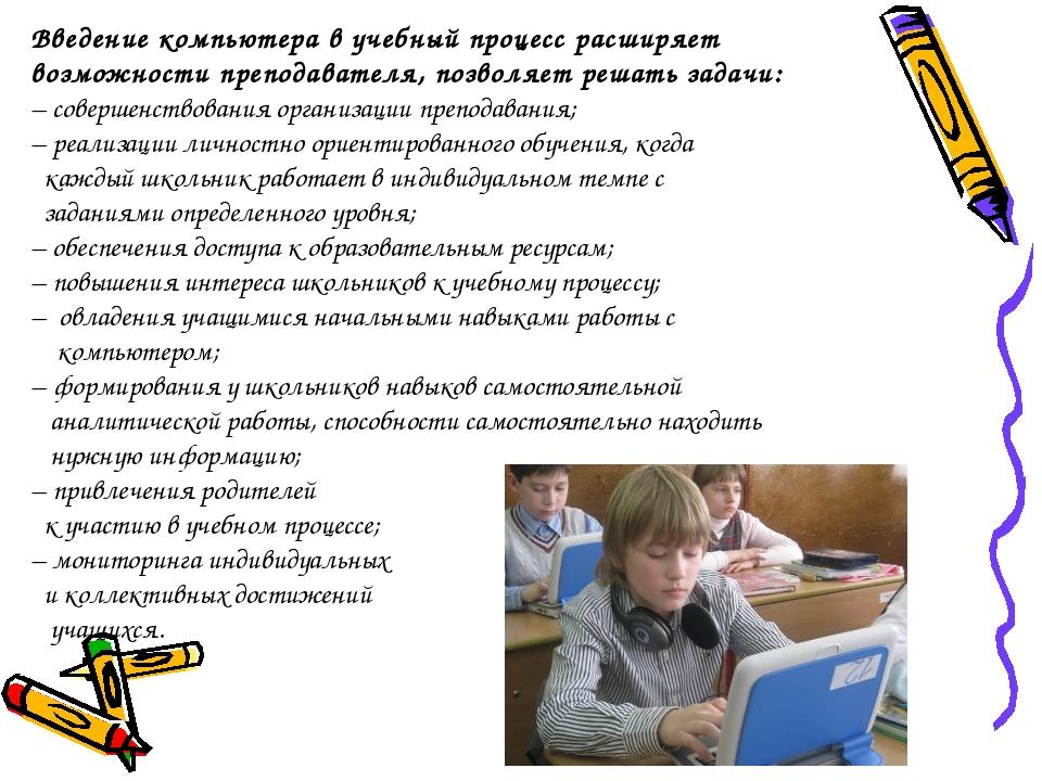 Введение компьютера в учебный процесс расширяет возможности преподавателя, по...