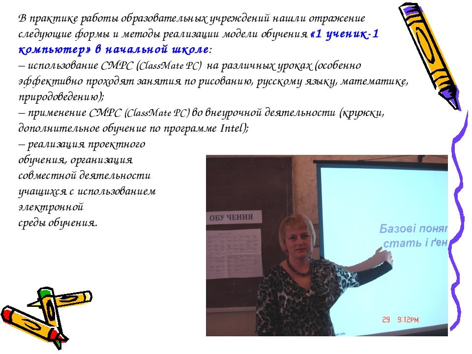 В практике работы образовательных учреждений нашли отражение следующие формы...