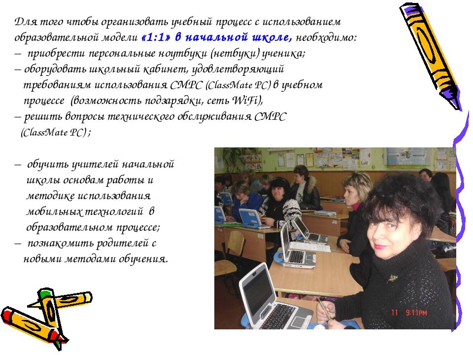 Для того чтобы организовать учебный процесс с использованием образовательной...