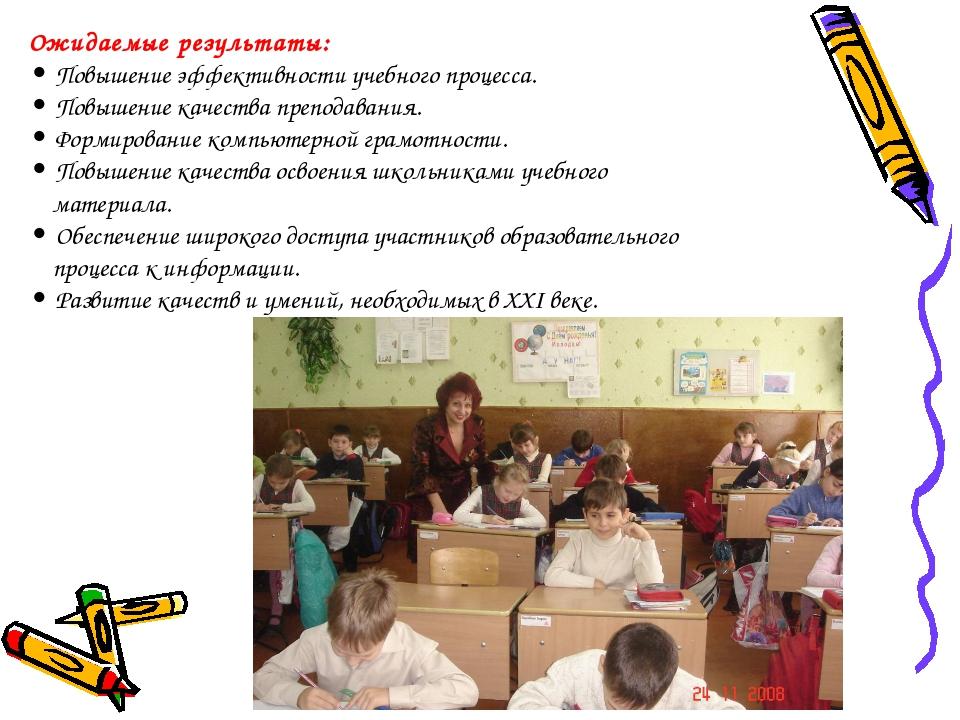 Ожидаемые результаты: • Повышение эффективности учебного процесса. • Повышени...