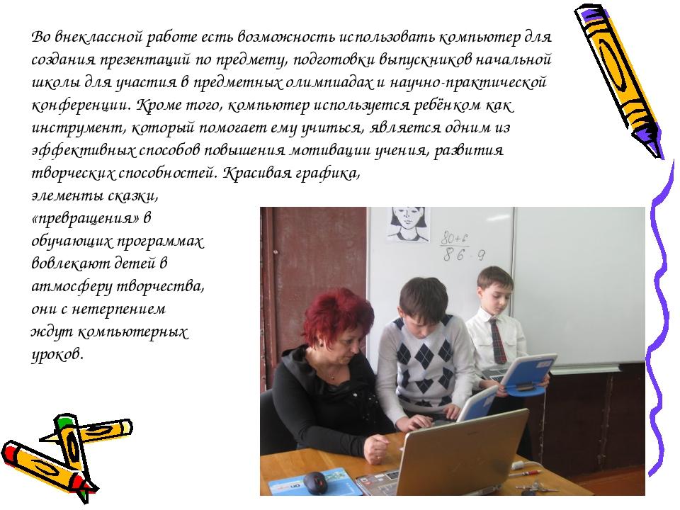 Во внеклассной работе есть возможность использовать компьютер для создания пр...