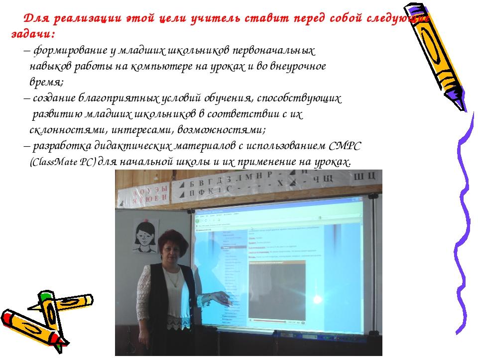 Для реализации этой цели учитель ставит перед собой следующие задачи: –форми...