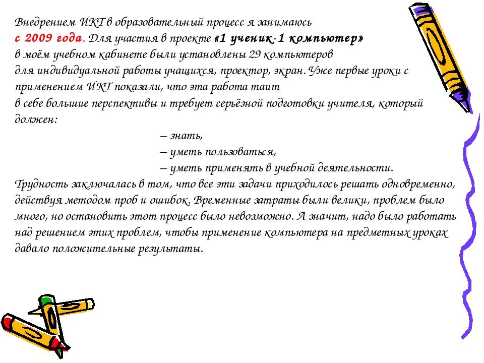 Внедрением ИКТ в образовательный процесс я занимаюсь с 2009 года. Для участия...