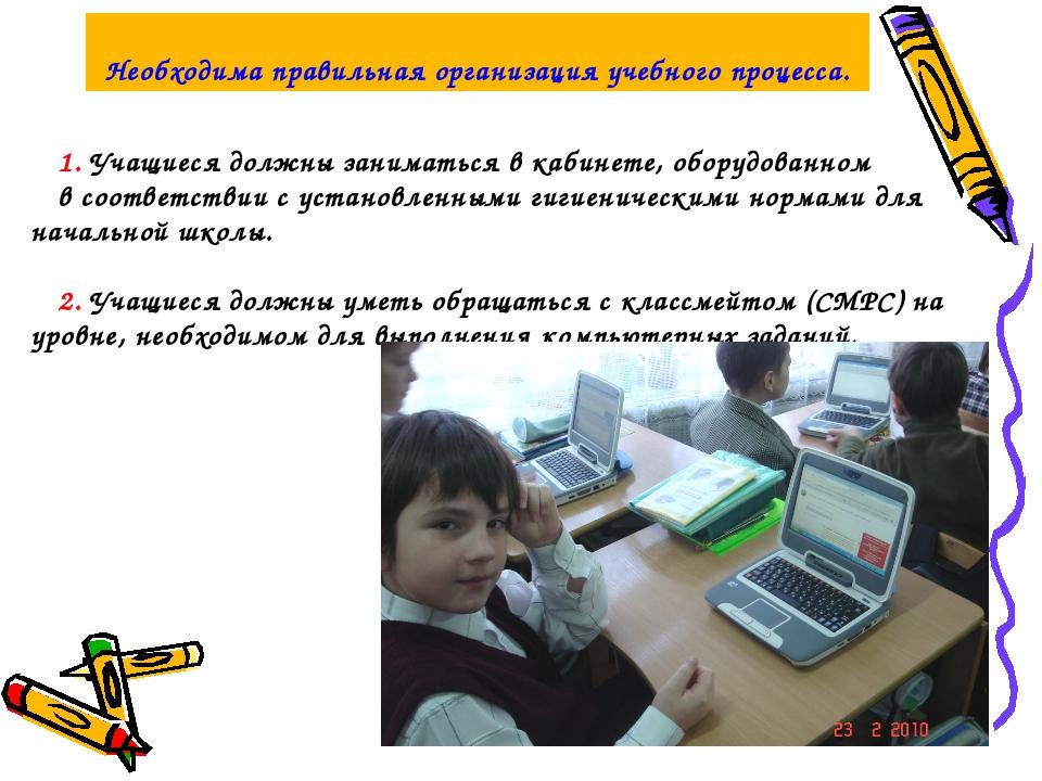Необходима правильная организация учебного процесса. 1.Учащиеся должны заним...