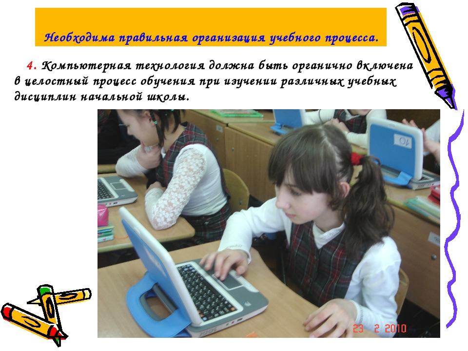 Необходима правильная организация учебного процесса. 4.Компьютерная технолог...