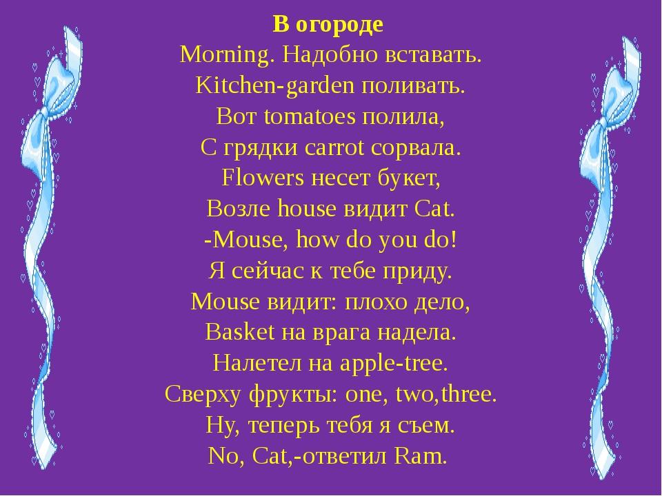 В огороде Morning. Надобно вставать. Kitchen-garden поливать. Вот tomatoes по...