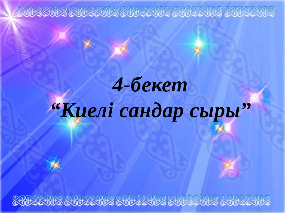 """4-бекет """"Киелі сандар сыры"""""""