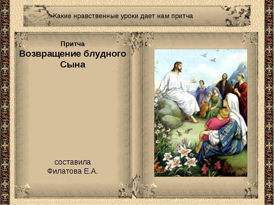 Какие нравственные уроки дает нам притча Притча Возвращение блудного Сына со...