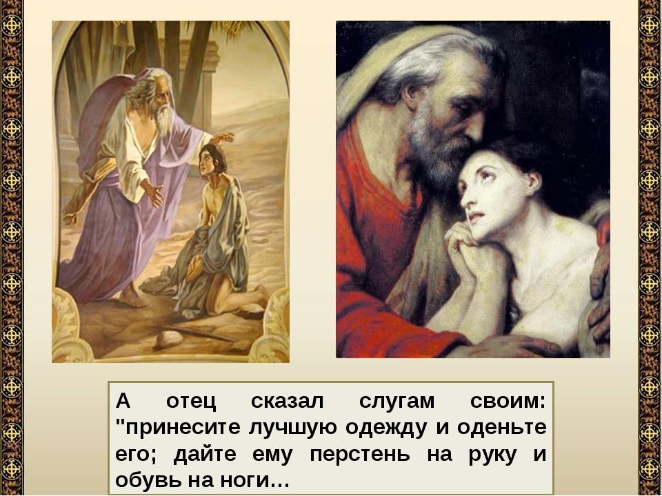 """А отец сказал слугам своим: """"принесите лучшую одежду и оденьте его; дайте ему..."""
