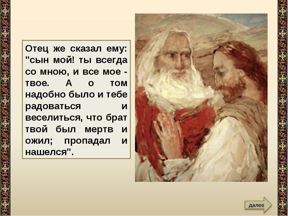 """Отец же сказал ему: """"сын мой! ты всегда со мною, и все мое - твое. А о том на..."""