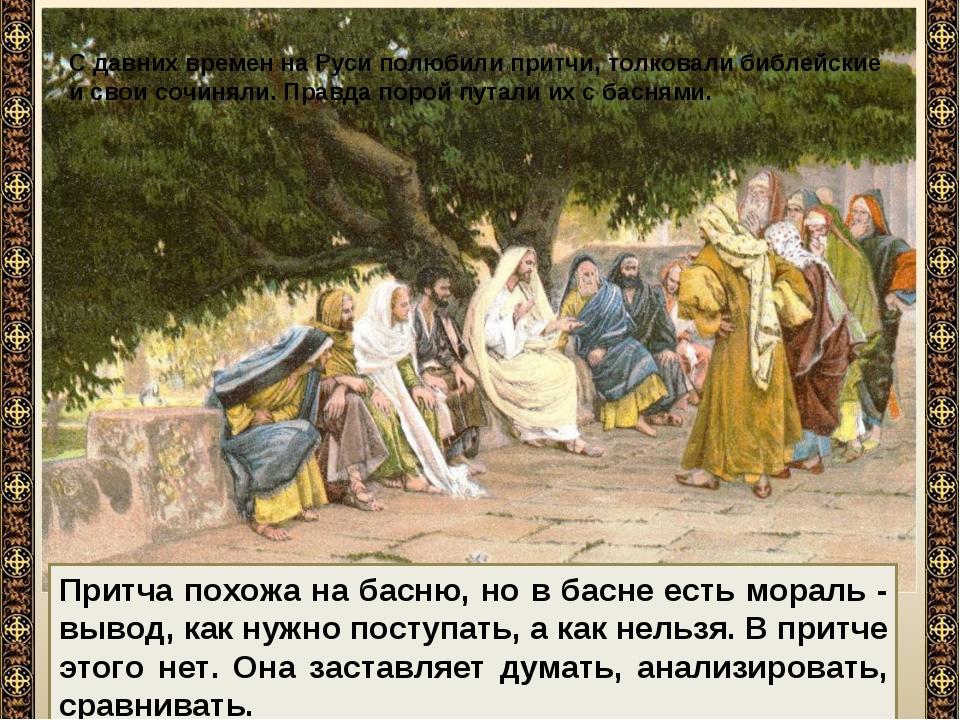 Притча похожа на басню, но в басне есть мораль - вывод, как нужно поступать,...