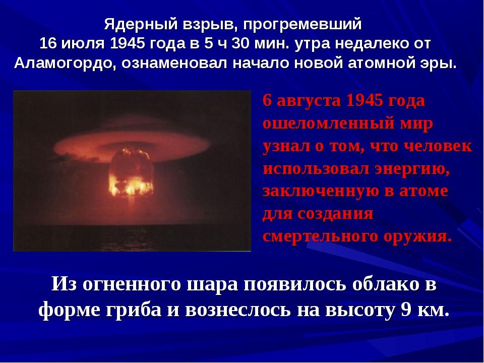 Ядерный взрыв, прогремевший 16 июля 1945 года в 5 ч 30 мин. утра недалеко от...